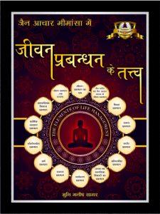 Jeevan Prabandhan Shivir