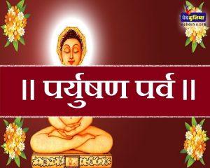 Shri Paryushan Parva (Raipur Chaturmas)