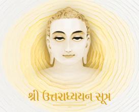 Shri Uttaradhyayana Sutra (Raipur Chaturmas)