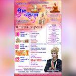 प.पू. अध्यात्मयोगी श्री महेंद्रसागरजी म.सा. के कर कमलों से सूरत निवासी मुमुक्षु दर्शन बागरेचा का दीक्षा महोत्सव 11 से 12 फरवरी 2019 को होने जा रहा है।