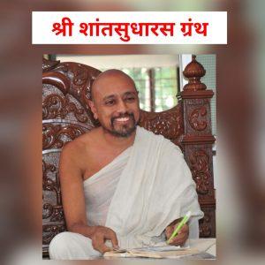 Shri Shant shudharas Grantha By P.P Manish Sagar Ji Ma.sa