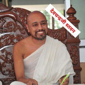 Devchandraji Stavan By. P.P Manish Sagar Ji. Ma.Sa