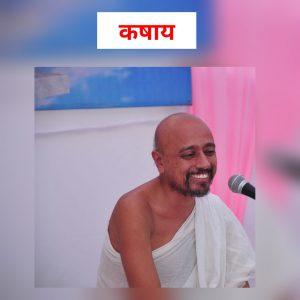 kashay By P.P. Manish Sagar Ji Ma. Sa.