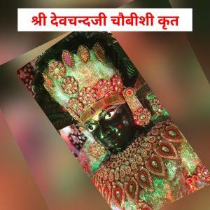 Devchandji Choubishi Melody By VidutPrabhaShriJi Ma.Sa.