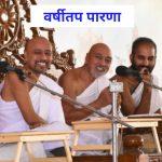 प.पू. अध्यात्मयोगी श्री महेंद्रसागरजी म.सा., प.पू. युवामनीषी श्री मनीषसागरजी म.सा. के शिष्यरत्न प.पू विशुद्धसागरजी म.सा का वर्षीतप तपस्या का पारणा 26 अप्रैल 2020 को श्री कैवल्यधामतीर्थ में सुखसाता पूर्वक सम्पन्न हुआ।