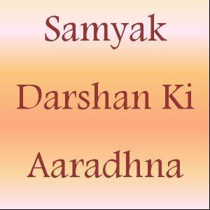 Samyak Darshan Ki Aaradhna (Nagpur Shivir)